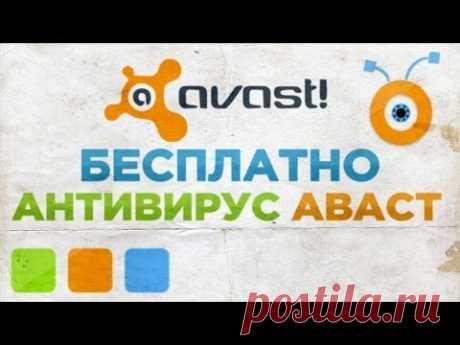 Как Скачать и Установить Антивирус Avast Бесплатно