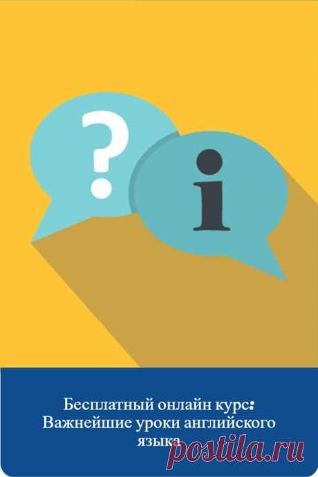 """Бесплатный и доступный онлайн-курс """"Важнейшие уроки английского языка"""". Пройдя данный курс, вы сделаете первый шаг к серьезному обучению и сможете чётко определиться с направлением ваших интересов! Вы также бесплатно сможете изучить другие интересные онлайн курсы. Регистрируйтесь и получайте знания совершенно бесплатно."""