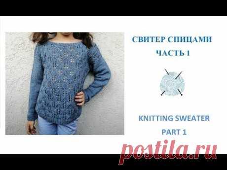 Как связать ажурный свитер спицами/How to make Knitting sweater
