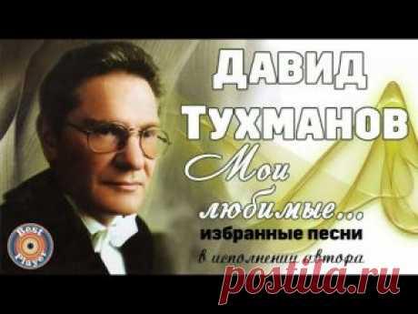 Песни Давида ТУХМАНОВА в исп. автора