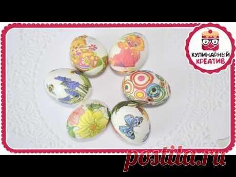 Красивые пасхальные яйца / Простой способ украсить яйца к Пасхе / Декупаж яиц