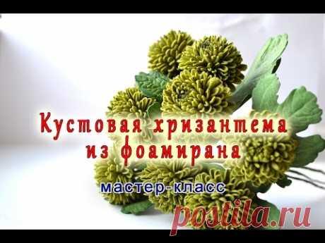 МК Кустовая хризантема из фоамирана/Как сделать хризантему /Мастер-класс цветы из фоамирана