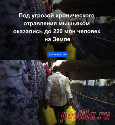 Под угрозой хронического отравления мышьяком оказались до 220 млн человек на Земле - Новости Mail.ru