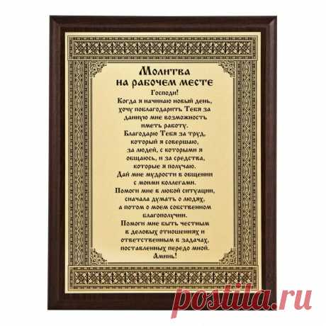 боже благослови того кто входит в этот дом декупажная карта: 11 тыс изображений найдено в Яндекс.Картинках