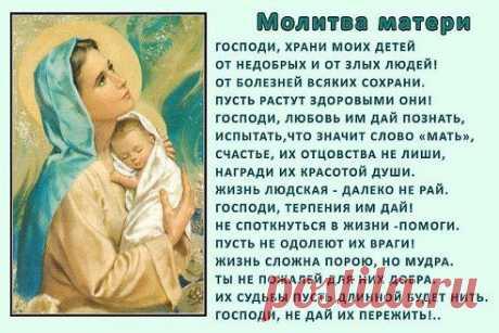 молитва матери АНЯ ГУПАЛО(ОДНОВОЛ)