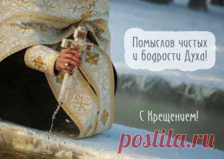 Крещение Господне - Новые Картинки И Открытки (Бесплатно)   Всё для праздника