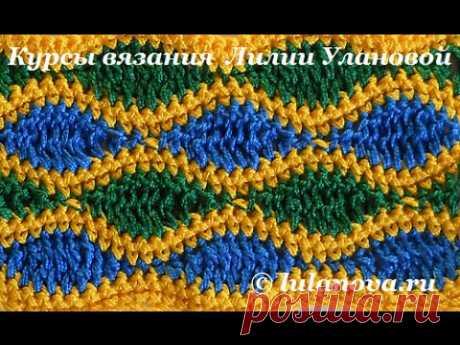 Волновой узор крючком - Wave pattern crochet - многоцветные узоры