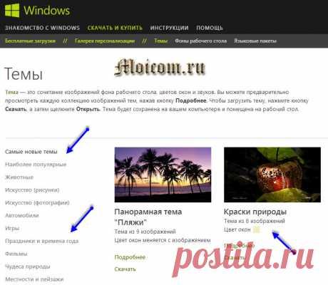 Настройка компьютера. Как настроить компьютер | Блог Дмитрия Сергеева