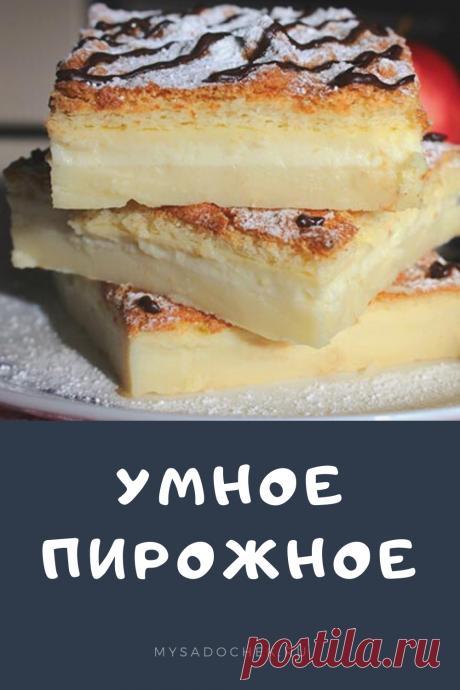 Пирожное называется умным так как при приготовлении само расслаивается на бисквит, заварной крем и нежное суфле.