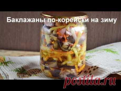 """Баклажаны по-корейски от """"Повар.ру"""" - вкуснейшая закуска на зиму!  https://www.youtube.com/watch?v=ghkbjNrpHFo&list=..  Сохрани себе на стену, чтобы не потерять!  Подпишись и следи за новыми рецептами > https://vk.cc/5TGvXV"""