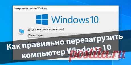Как перезагрузить компьютер Windows 10.