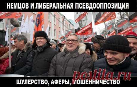НЕМЦОВ И ЛИБЕРАЛЬНАЯ ПСЕВДООППОЗИЦИЯ ШУЛЕРСТВО, АФЕРЫ, МОШЕННИЧЕСТВО  В сентябре – октябре 1993 года в России произошел государственный переворот, а именно, Ельцин и его либеральная проамериканская группировка в высшей власти растоптали Конституцию, незаконно распустили парламент – Верховный Совет России, а потом устроили настоящее побоище в самом центре российской столицы, из танков расстреливали здание Верховного Совета, в результате государственного переворота и либерального террора ...