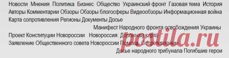 Новая Русь_антифашистский портал на_ua.org