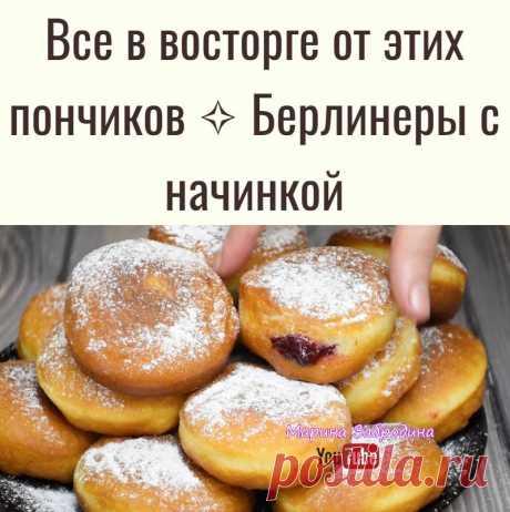 Все в восторге от этих пончиков ✧ Берлинеры с начинкой
