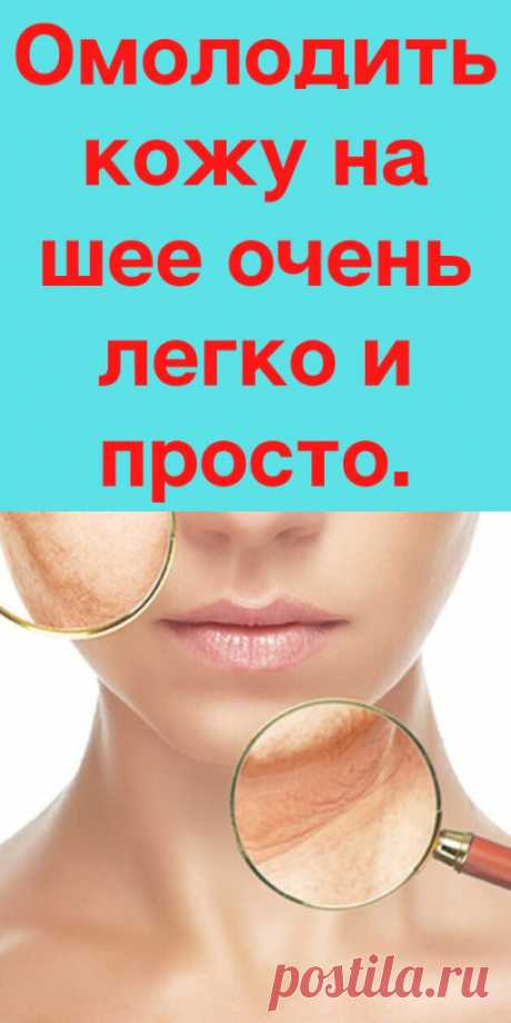 Омолодить кожу на шее очень легко и просто. - likemi.ru