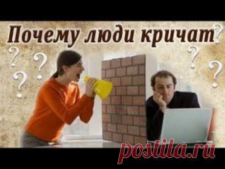 Почему люди кричат, когда ссорятся? (Современная Притча)