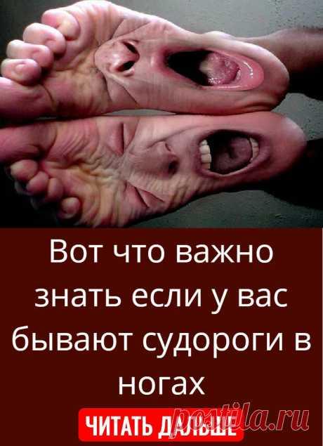 Вот что важно знать если у вас бывают судороги в ногах