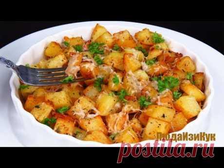 ВКУСНЕЙШАЯ КАРТОШКА по-итальянски с сыром Ароматный Картофель на любой стол люда изи кук картофель