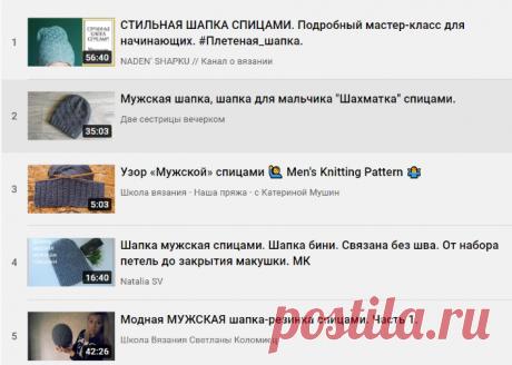 мужская шапка спицами - YouTube