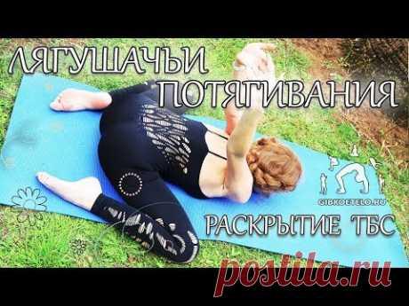 ЛЯГУШАЧЬИ ПОТЯГИВАНИЯ / Раскрытие тазобедренных суставов + РАСТЯЖКА
