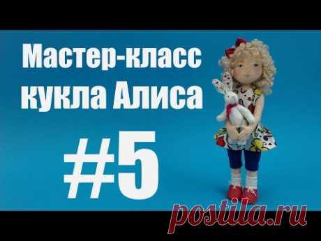Мастер-класс кукла Алиса. Часть 5. Ирина Чурилина.