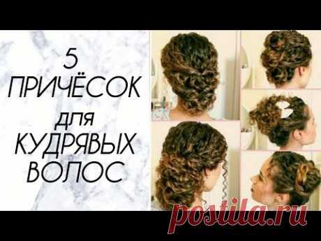 5 ЛЕТНИХ ПРИЧЁСОК для КУДРЯВЫХ ВОЛОС   Как красиво собрать волосы