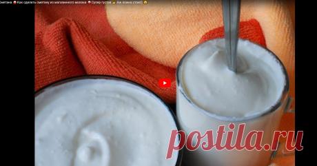 ✅Сметана 🍚Как сделать сметану из магазинного молока 🍚Супер густая 👍 Аж ложка стоит) 😉 - YouTube