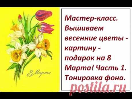MK. Bordamos las flores primaverales. La parte 1.
