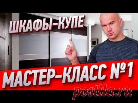 Как сделать шкаф-купе своими руками? Мастер-класс Алексея Земскова