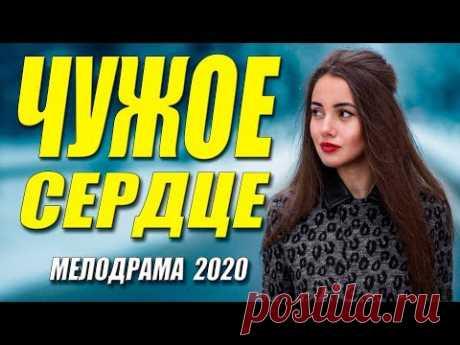 ОФИГЕННАЯ МЕЛОДРАМА 2020 [[ ЧУЖОЕ СЕРДЦЕ ]] Русские сериалы 2020 новинки HD 1080P