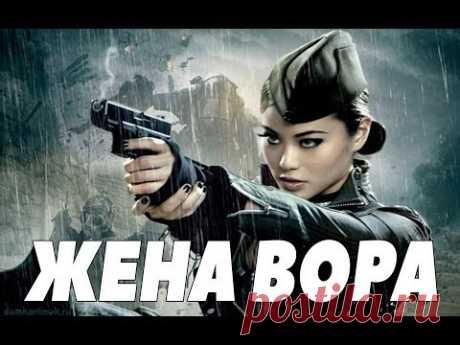 ПРЕМЬЕРА 2018 ВЖАРИЛА БЛАТНЫХ [ ЖЕНА ВОРА ] Русские детективы 2018 новинки, фильмы 2018 HD