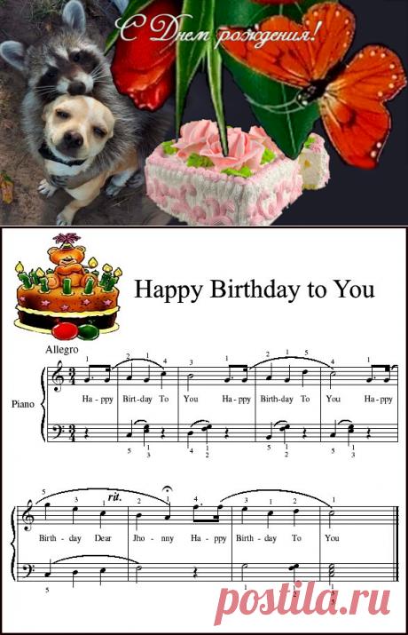 Песня с Днем рождения. Happy Birthday to you | Поздравления с Днем рождения | Яндекс Дзен