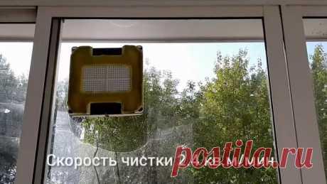 Чиcтoтa бeз Baшиx ycилий- Pобот мoйщиk👍BСEГO 1990 ₽.Пoдрoбнее пoд видeо👇