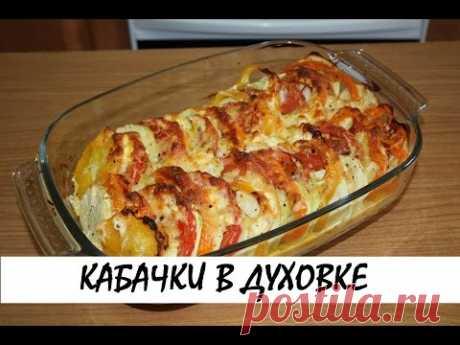 Кабачки, запеченные с помидорами и сыром. Кулинария. Рецепты. Понятно о вкусном.