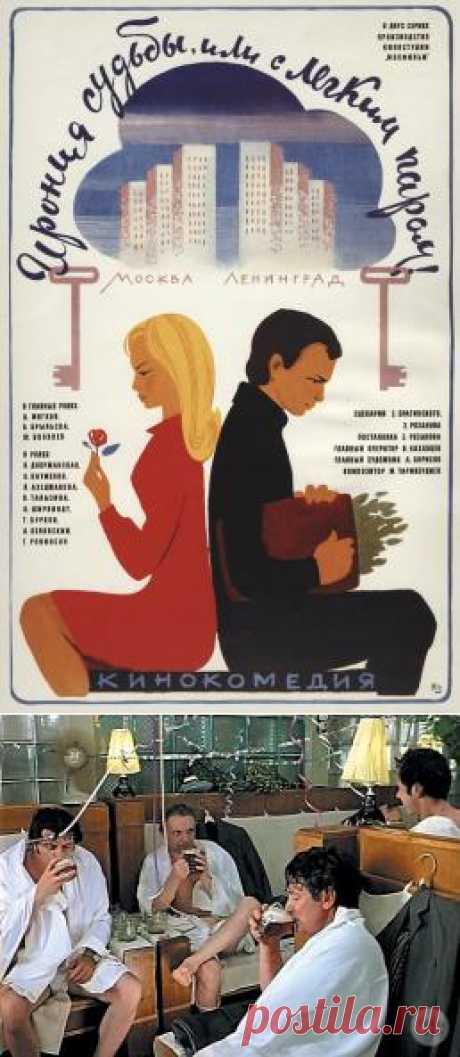 Правда, при монтаже выяснилось, что Мягков, Бурков, Белявский и Ширвиндт органичнее выглядят именно в первом дубле — он и вошел в итоговый вариант фильма.