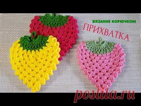 Прихватка ягодка. Вязание крючком.  Double Crochet Potholder.
