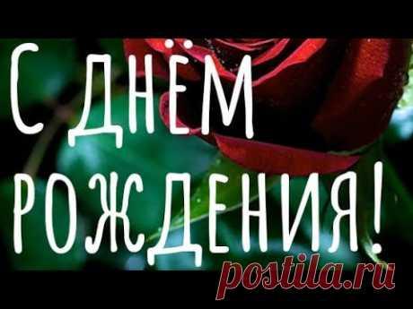С Днем Рождения! КРАСИВОЕ и НЕЖНОЕ поздравление ЖЕНЩИНЕ! Видео поздравление.