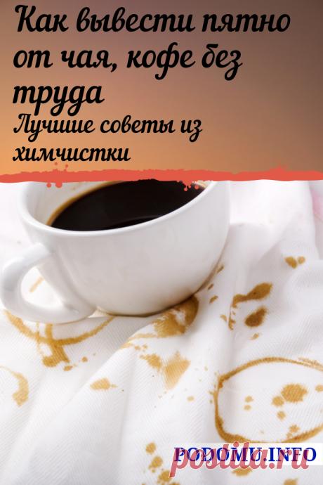Отстирать пятно от чая или кофе легко и быстро. Пятна на одежде, пятно от чая, пятно от кофе, вывести пятно от чая, выведение пятен