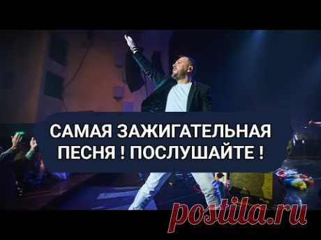 Ярослав Сумишевский - САМАЯ ЗАЖИГАТЕЛЬНАЯ ПЕСНЯ