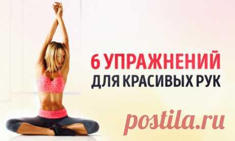 6 упражнений для красивых рук - Современная леди