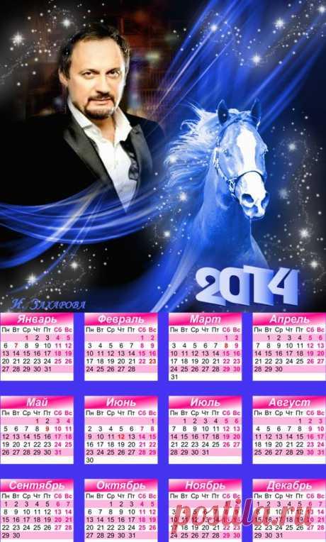 Стас михайлов календарь 2014