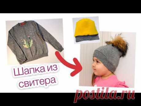 Как сшить шапку на флисе из старого свитера. Новая жизнь старым вещам  TIM_hm 