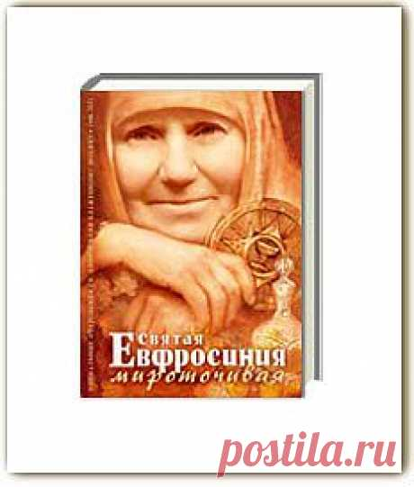 Святая Евфросиния Мироточивая - Откровения божеств - Книги блаженного Иоанна