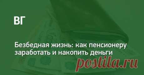 ВашГород.ру: Безбедная жизнь: как пенсионеру заработать и накопить деньги Безбедная жизнь: как пенсионеру заработать и накопить деньги Подробности: /moskva/news/124876