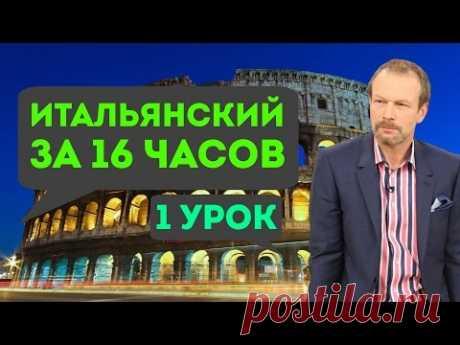 Полиглот итальянский за 16 часов. Урок 1 с нуля с Петровым для начинающих - YouTube — Яндекс.Видео