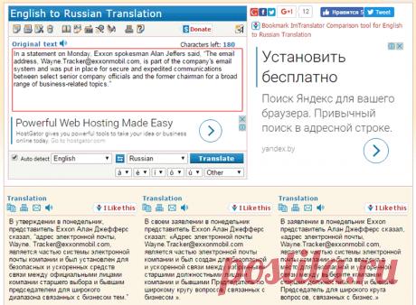 5 лучших онлайн переводчиков с аудио произношением.