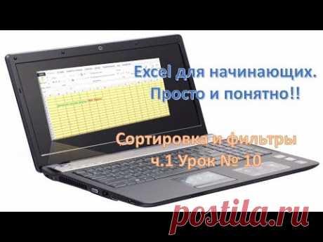 Excel для начинающих. Просто и понятно!! Урок № 10 - запись пользователя Анюта (Анюта) в сообществе Болталка в категории Разговоры на любые темы