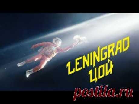 Ленинград — Цой