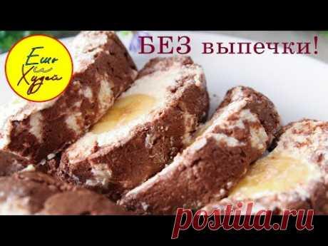 Ешь и Худей! Быстрый Творожный Рулет Без Выпечки! Десерт, Заслуживающий Вашего Внимания!
