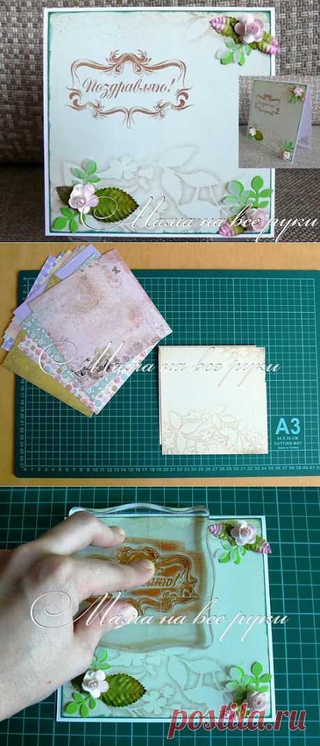 Как делать красивые открытки своими руками скрапбукинг - Мама на все руки